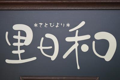 Naganuma_0002