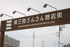 Sanriku_0001