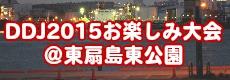Ddj2015otanoshimi_sign_2